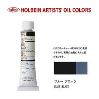 油絵具 20ml H157 ブルー ブラック 3本セット