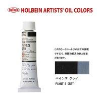油絵具 20ml H180 ペインズ グレイ 3本セット