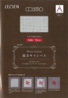 コスモ 抜きキャンバス 9カウント(34目/10cm)25×18cm