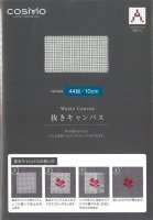 コスモ 抜きキャンバス 11カウント(44目/10cm)25×18cm