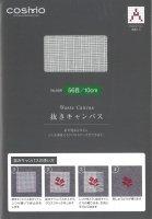 コスモ 抜きキャンバス 14カウント(56目/10cm)25×18cm