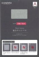 コスモ 抜きキャンバス 18カウント(70目/10cm)25×18cm