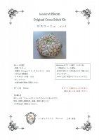 handicraft Bloom オリジナルクロスステッチ刺しゅうキット ビスコーニュ ピンク