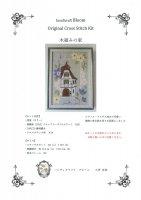 handicraft Bloom オリジナルクロスステッチ刺しゅうキット 木組みの家