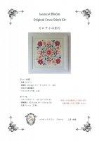 handicraft Bloom オリジナルクロスステッチ刺しゅうキット カロチャの彩り