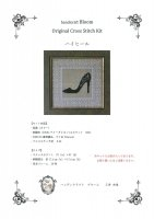 handicraft Bloom オリジナルクロスステッチ刺しゅうキット ハイヒール