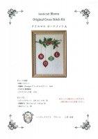 handicraft Bloom オリジナルクロスステッチ刺しゅうキット クリスマス オーナメント A