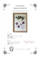 handicraft Bloom オリジナルクロスステッチ刺しゅうキット クリスマス オーナメント B