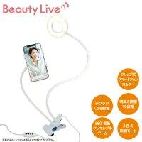 BeautyLive オンラインモバイルホルダー ホワイト