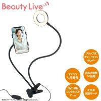 BeautyLive オンラインモバイルホルダー ブラック