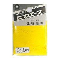ピカエース 透明顔料 No.941 レモンイエロー