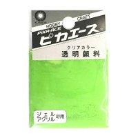 ピカエース 透明顔料 No.950 リーフグリーン