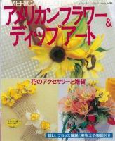 アメリカンフラワー&ディップアート 花のアクセサリーと雑貨