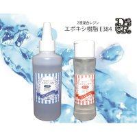デコレジーナ 2液混合レジン エポキシ樹脂E384 280gセット