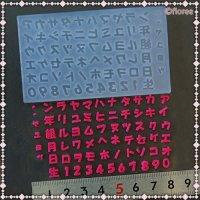 ソフトモールド C-562  文字抜き カタカナ