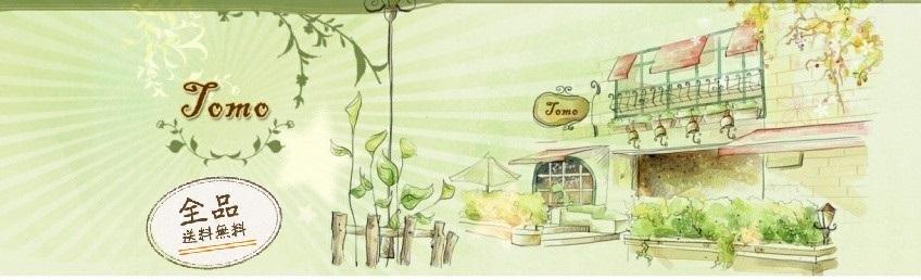 トモ洋服店