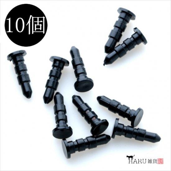 イヤホンジャック ブラック 平型 10個セット/樹脂 プラグ/スマホ アクセサリー
