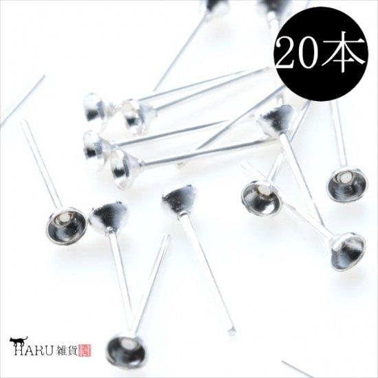 ピアス ピン 20個(10ペア)セット 円錐 3mm シルバー/カップ 銀 フィルド