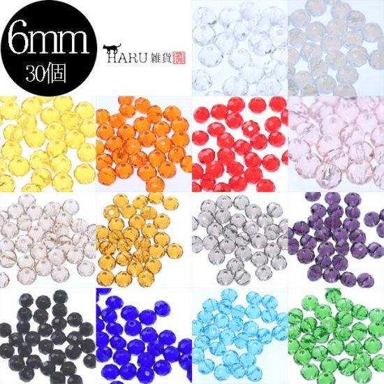 【単色販売】ガラスビーズ カット 6mm 30個セット/カットビーズ/ファイヤーポリッシュ ファイアポリッシュ アクセサリーパーツ