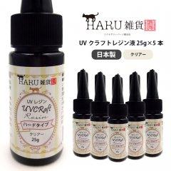 5本セット!日本製 HARU雑貨 UVレジン液 25g入 クリアー ハード/ハンドメイド アクセサリー 素材 パーツ 樹脂