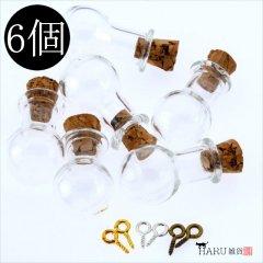 ミニボトル 6個セット ヒートン(3色)付き/フラスコ/コルク ガラス瓶/チャーム パーツケース