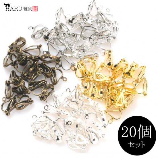 イヤリングパーツ 20個(10ペア)セット/...