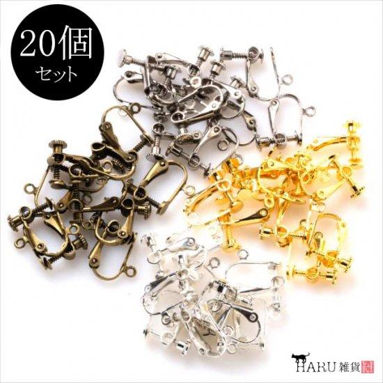 イヤリングパーツ 20個(10ペア)セット/ネジバネ式 平皿/ハンドメイド 金具/アンティーク ゴールド シルバー ロジウム