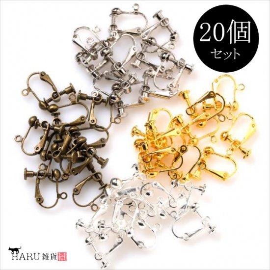 イヤリングパーツ 20個(10ペア)セット/ネジバネ式 丸皿/ハンドメイド 金具/アンティーク ゴールド シルバー ロジウム