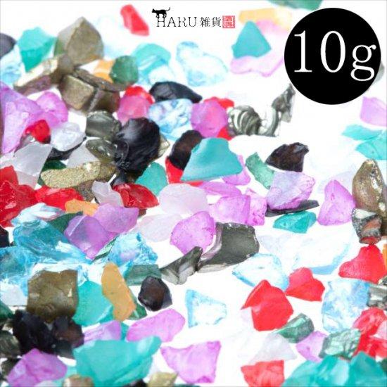 ガラスカレット 10g 10色ミックス/硝子 ...