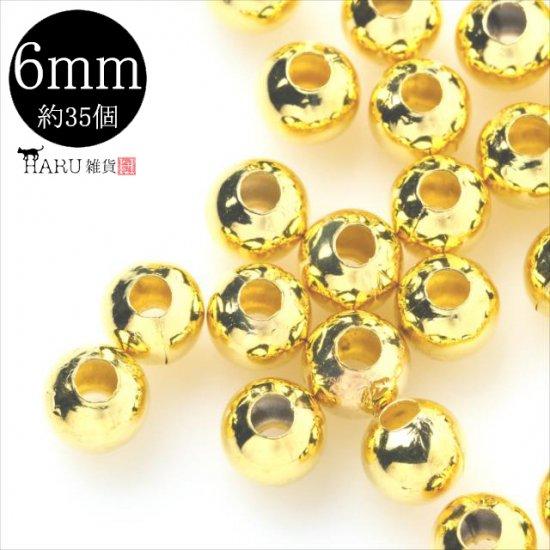 ゴールド 6mm 約35個 ボール パーツ 金/...