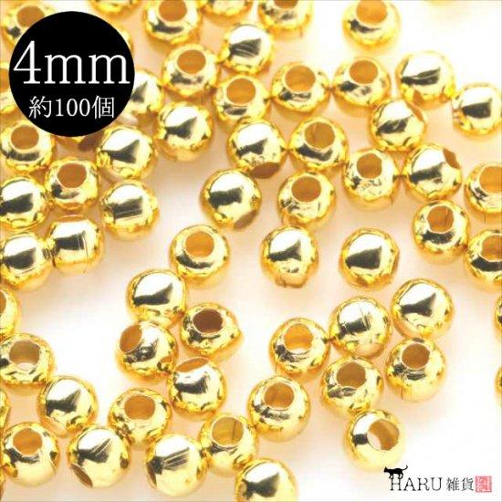 ゴールド 4mm 約100個 ボール パーツ 金...
