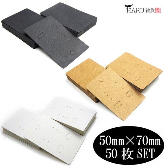 【全3色】ピアス台紙 50枚セット 50mm×70mm/アクセサリー イヤリング 台紙 ラッピング/白 黒 茶