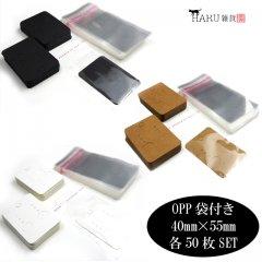 【全3色】ピアス台紙+OPP袋50枚セット 40mm×55mm/アクセサリー イヤリング 台紙 ラッピング/白 黒 茶