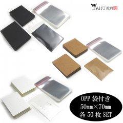 【全3色】ピアス台紙+OPP袋50枚セット 50mm×70mm/アクセサリー イヤリング 台紙 ラッピング/白 黒 茶