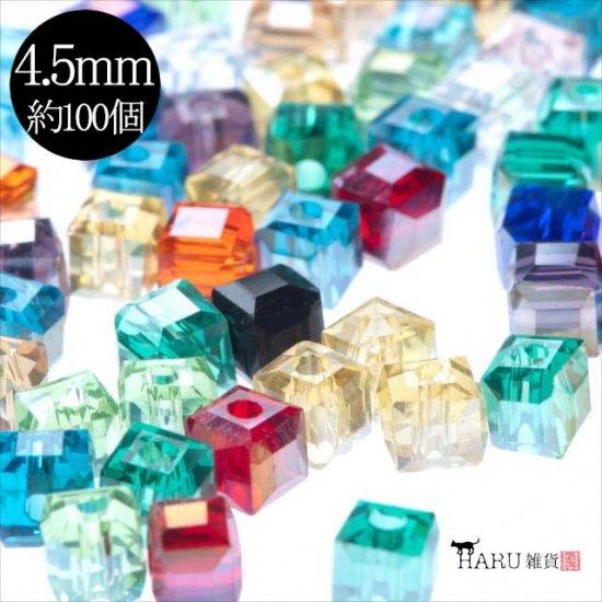 キューブ型 ガラスビーズ 4.5mm ミック...