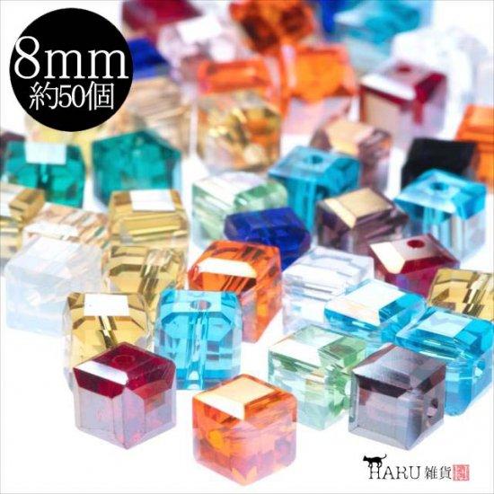 キューブ型 ガラスビーズ 8mm ミックス ...