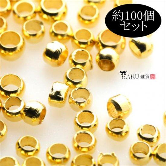 a68b79bbe754ed ゴールド カシメ玉 2mm×1.5mm 100個セット つぶし玉 金/留め具 ボールチップ/ハンドメイド パーツ
