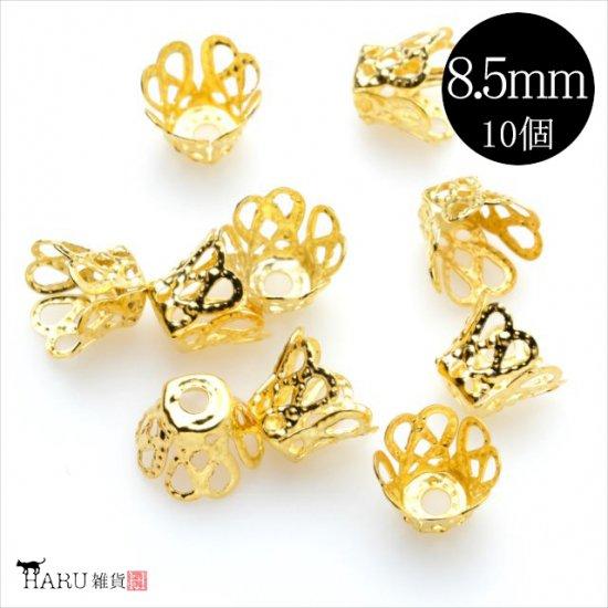 ゴールド 座金 8.5mm 10個セット/ビーズキャップ 菊座 花座 パーツ