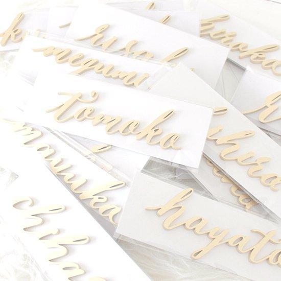 ウッド席札【Order/MS calligraphy】