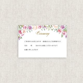 招待状付箋セット<br>【Flower garden/Muguet】