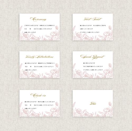 招待状付箋セット<br>【Dusty rose / Muguet】