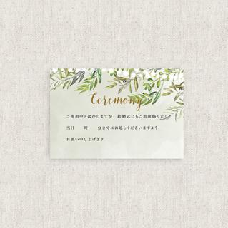 招待状付箋セット<br>【Forest green/Muguet】
