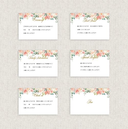 招待状付箋セット<br>【Peaches&Cream / Muguet】