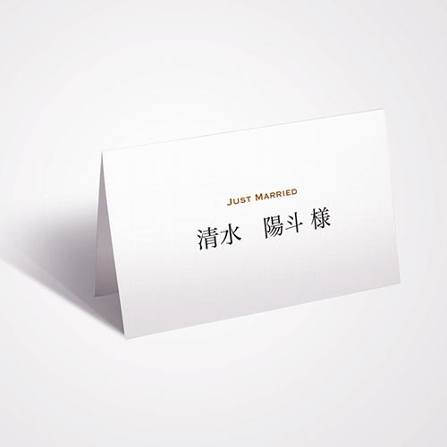 席札<br>【Simple white】
