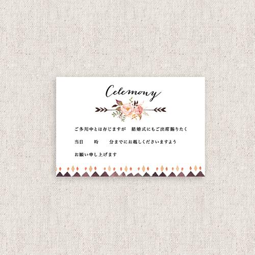 結婚式 付箋