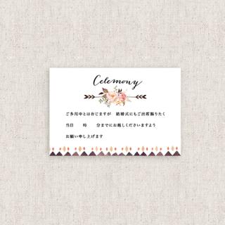 招待状付箋セット<br>【BOHO】