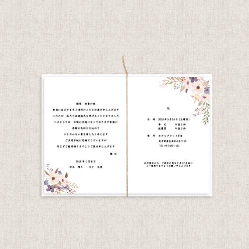 二つ折り招待状セット<br>【BOHO】