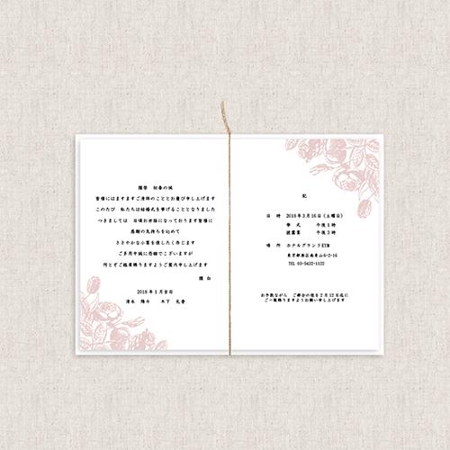 二つ折り招待状セット<br>【Dusty rose/Muguet】