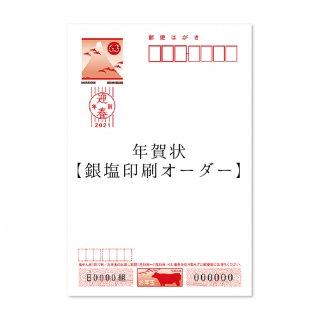 年賀状・結婚報告はがき<br>【 銀塩印刷オーダー 】