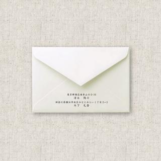 招待状用封筒<br>【 差出人印刷 】